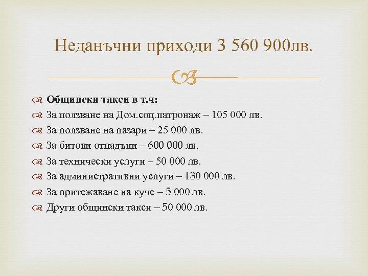 Неданъчни приходи 3 560 900 лв. Общински такси в т. ч: За ползване на