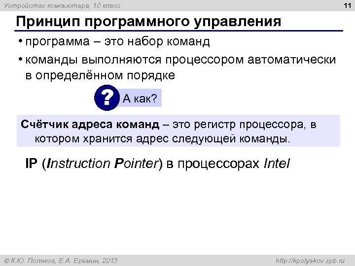 11 Устройство компьютера, 10 класс Принцип программного управления • программа – это набор команд