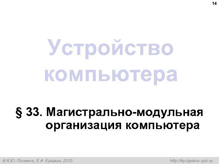 14 Устройство компьютера § 33. Магистрально-модульная организация компьютера К. Ю. Поляков, Е. А. Ерёмин,