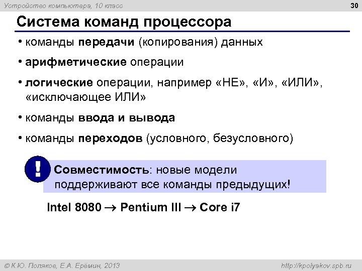 30 Устройство компьютера, 10 класс Система команд процессора • команды передачи (копирования) данных •