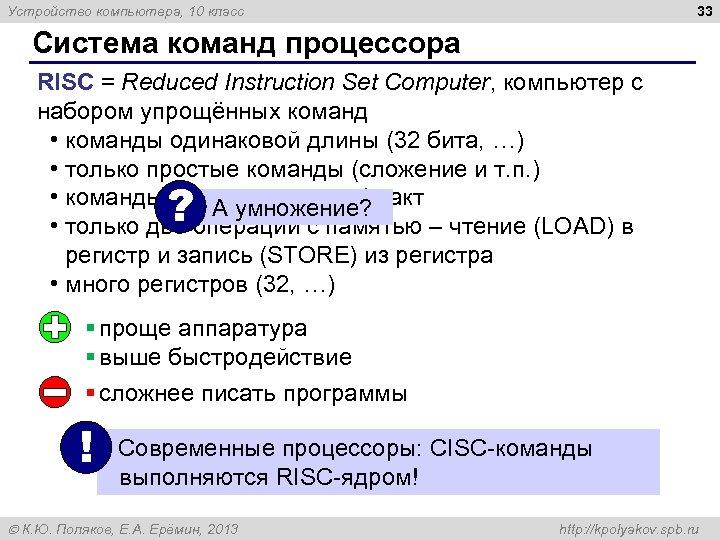 33 Устройство компьютера, 10 класс Система команд процессора RISC = Reduced Instruction Set Computer,