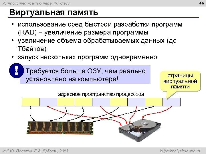 46 Устройство компьютера, 10 класс Виртуальная память • использование сред быстрой разработки программ (RAD)
