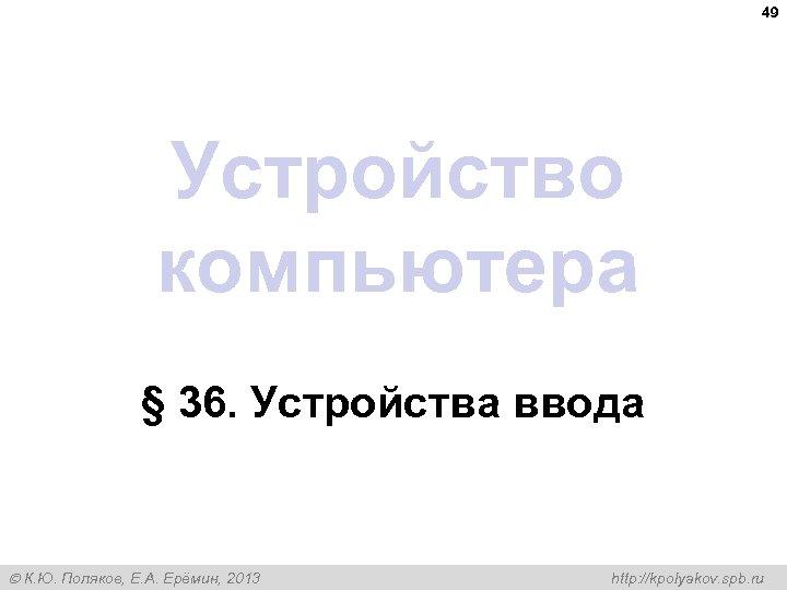 49 Устройство компьютера § 36. Устройства ввода К. Ю. Поляков, Е. А. Ерёмин, 2013