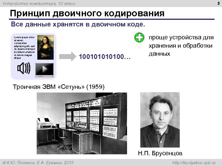 5 Устройство компьютера, 10 класс Принцип двоичного кодирования Все данные хранятся в двоичном коде.