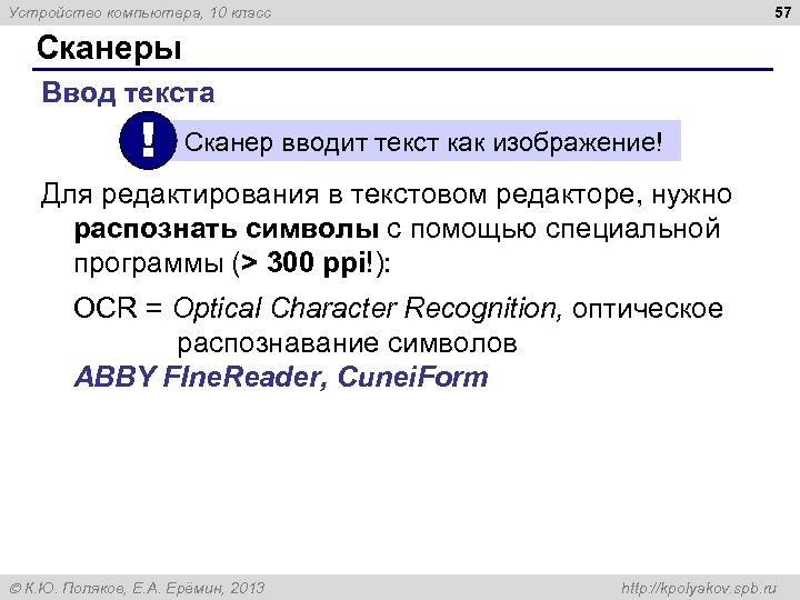 57 Устройство компьютера, 10 класс Сканеры Ввод текста ! Сканер вводит текст как изображение!
