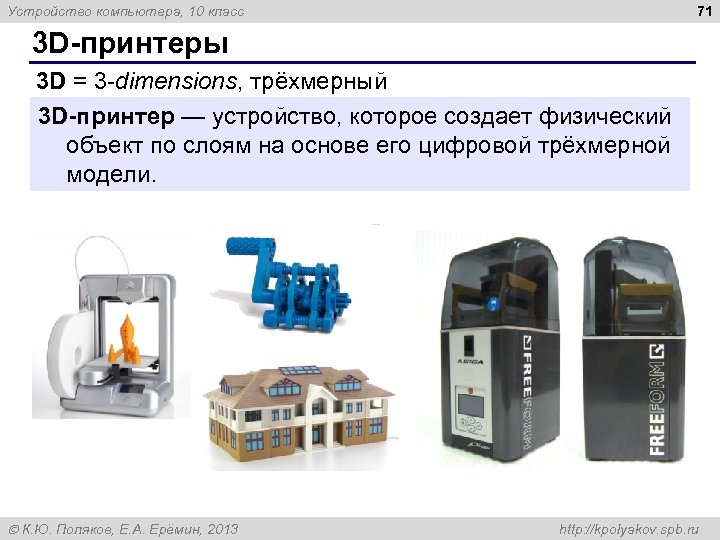 71 Устройство компьютера, 10 класс 3 D-принтеры 3 D = 3 -dimensions, трёхмерный 3