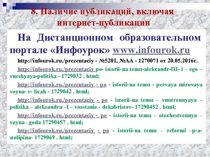 8. Наличие публикаций, включая интернет-публикации На Дистанционном образовательном портале «Инфоурок» www. infourok. ru http: