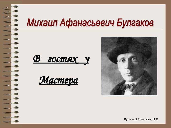 В гостях у Мастера Бутаковой Екатерины, 11 Л