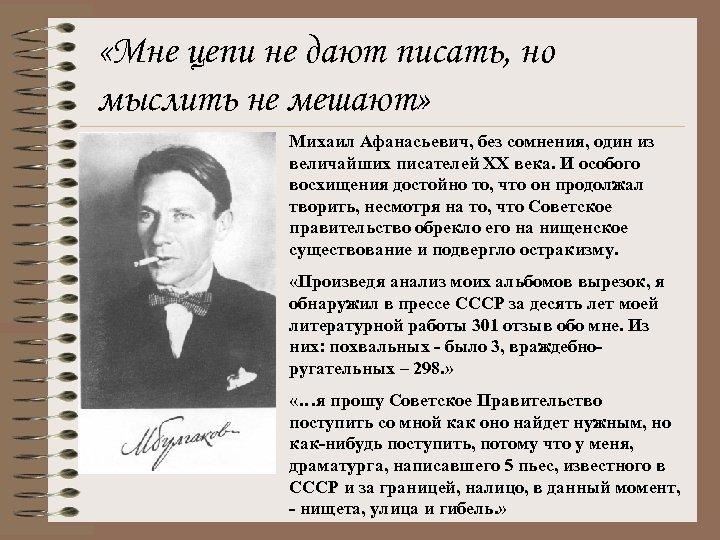 «Мне цепи не дают писать, но мыслить не мешают» Михаил Афанасьевич, без сомнения,