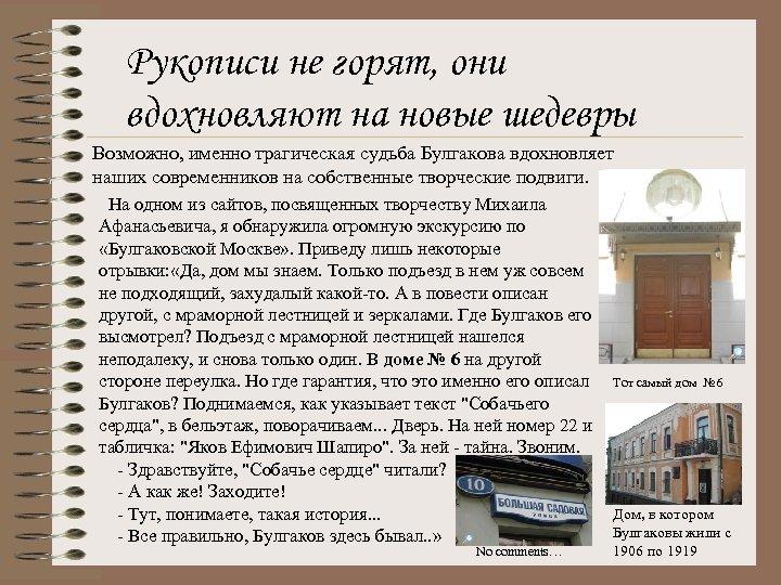 Рукописи не горят, они вдохновляют на новые шедевры Возможно, именно трагическая судьба Булгакова вдохновляет
