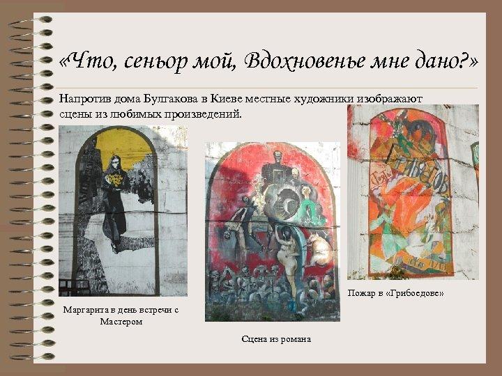 «Что, сеньор мой, Вдохновенье мне дано? » Напротив дома Булгакова в Киеве местные