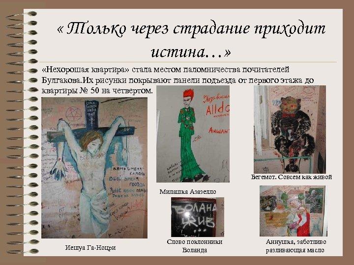 « Только через страдание приходит истина…» «Нехорошая квартира» стала местом паломничества почитателей Булгакова.