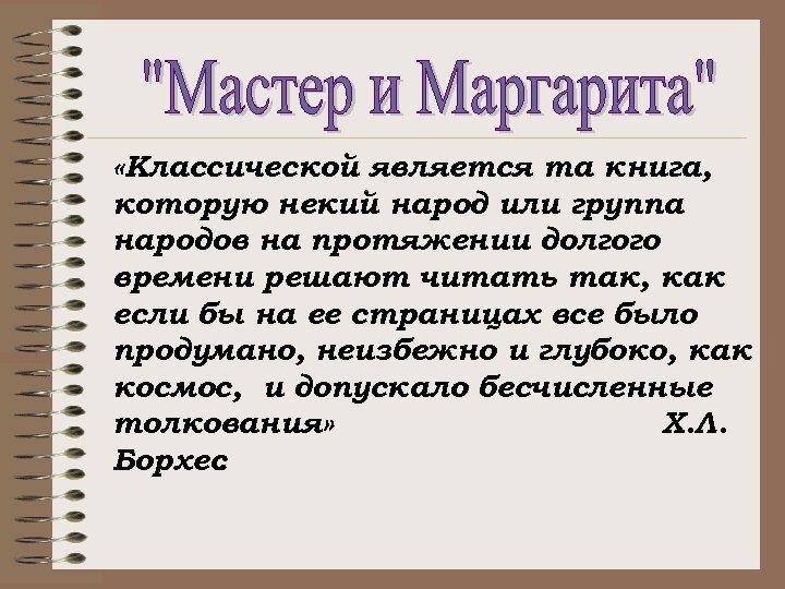 «Классической является та книга, которую некий народ или группа народов на протяжении долгого