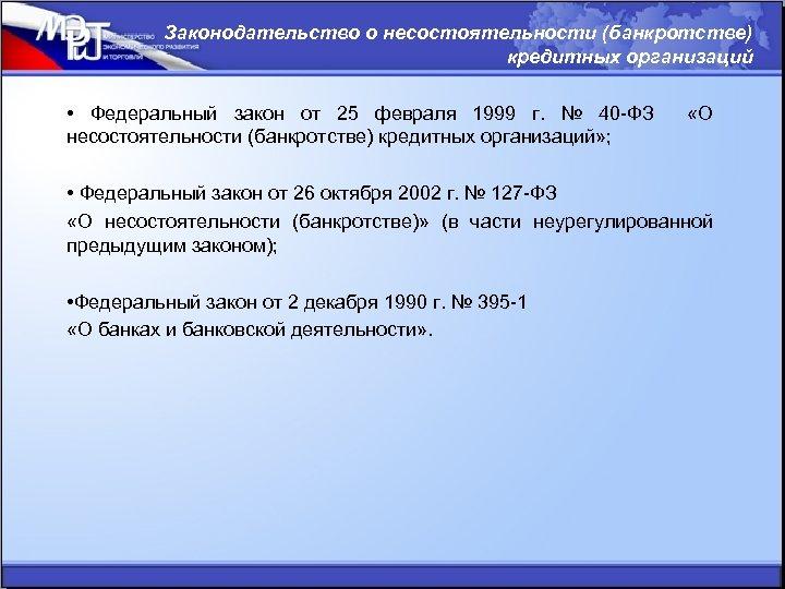 Законодательство о несостоятельности (банкротстве) кредитных организаций • Федеральный закон от 25 февраля 1999 г.