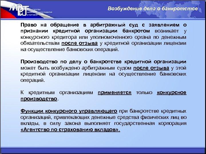 Возбуждение дела о банкротстве Право на обращение в арбитражный суд с заявлением о признании