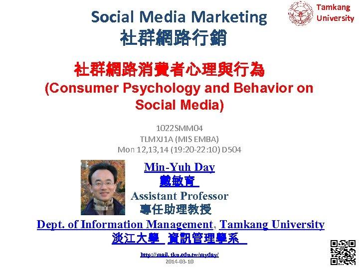 Social Media Marketing 社群網路行銷 Tamkang University 社群網路消費者心理與行為 (Consumer Psychology and Behavior on Social Media)