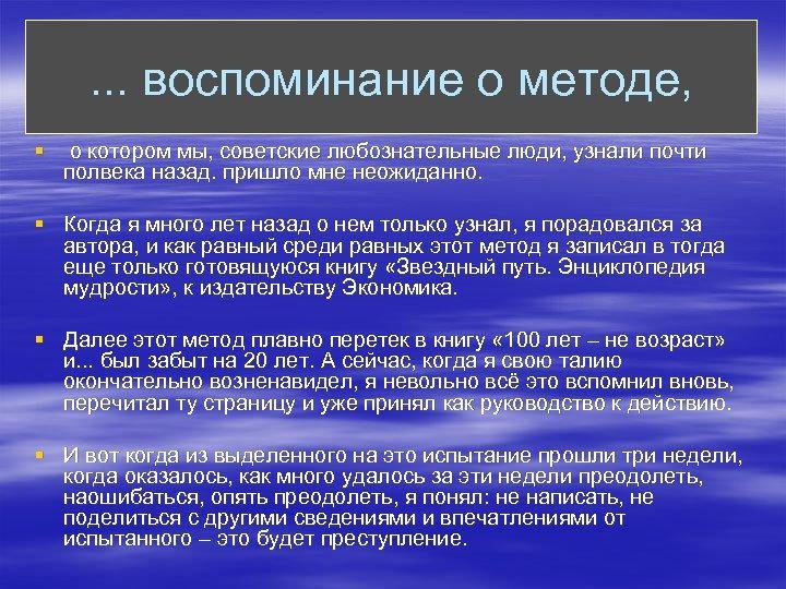 . . . воспоминание о методе, § о котором мы, советские любознательные люди, узнали