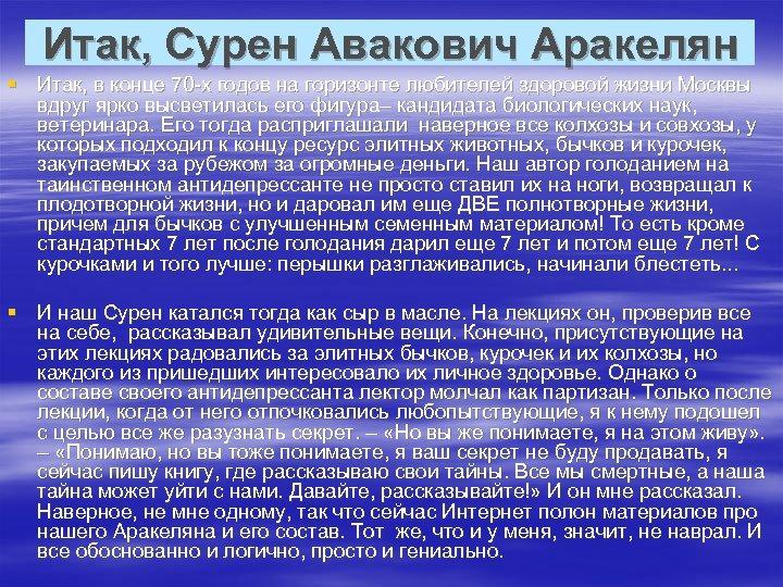 Итак, Сурен Авакович Аракелян § Итак, в конце 70 -х годов на горизонте любителей