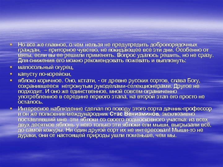 § Но все же главное, о чем нельзя не предупредить добропорядочных граждан, – приторное