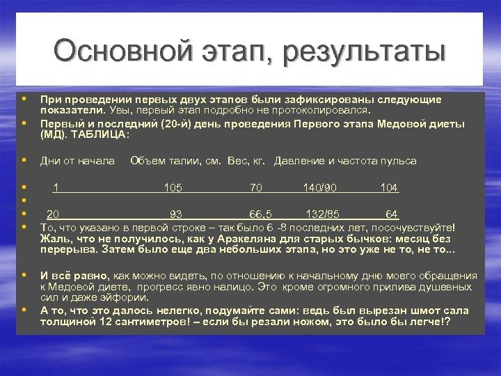 Основной этап, результаты § § При проведении первых двух этапов были зафиксированы следующие показатели.
