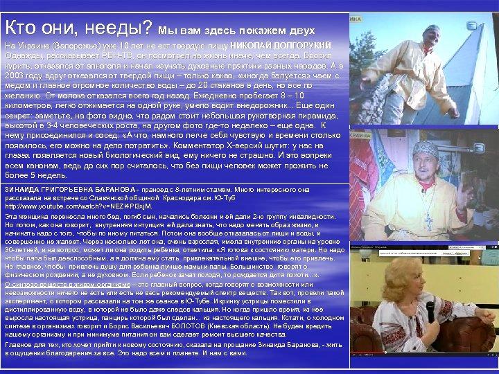 Кто они, нееды? Мы вам здесь покажем двух На Украине (Запорожье) уже 10 лет