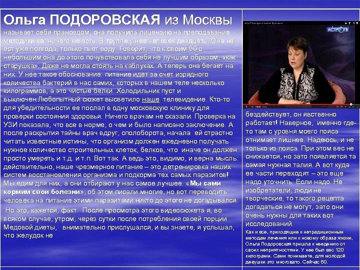 Ольга ПОДОРОВСКАЯ из Москвы называет себя праноедом, она получила лицензию на преподавание методики как