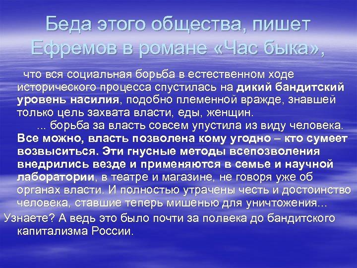 Беда этого общества, пишет Ефремов в романе «Час быка» , что вся социальная борьба