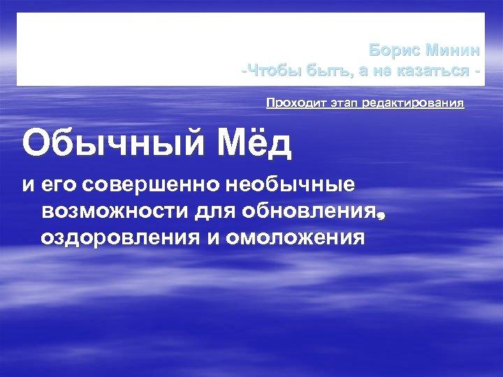 Борис Минин -Чтобы быть, а не казаться Проходит этап редактирования Обычный Мёд и