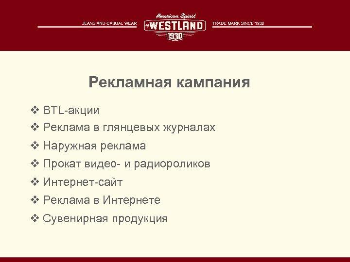 Рекламная кампания v BTL-акции v Реклама в глянцевых журналах v Наружная реклама v Прокат