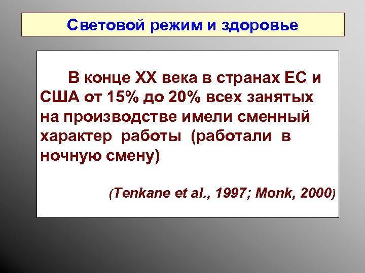 Cветовой режим и здоровье В конце ХХ века в странах ЕС и США от