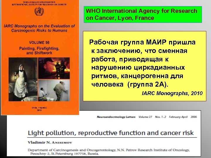 WHO International Agency for Research on Cancer, Lyon, France Рабочая группа МАИР пришла к