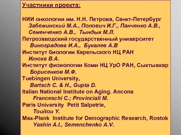 Участники проекта: НИИ онкологии им. Н. Н. Петрова, Санкт-Петербург Забежинский М. А. , Попович