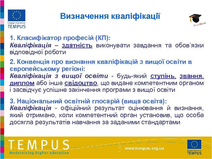 Визначення кваліфікації 1. Класифікатор професій (КП): Кваліфікація – здатність виконувати завдання та обов'язки відповідної
