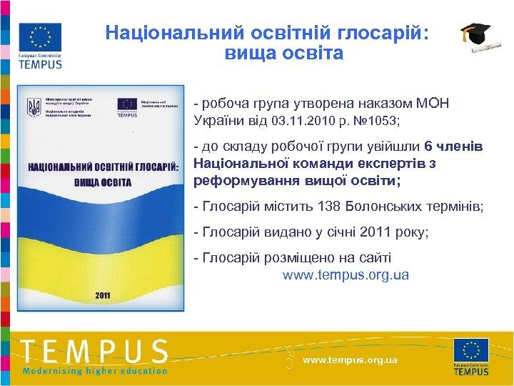 Національний освітній глосарій: вища освіта - робоча група утворена наказом МОН України від 03.