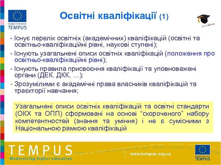 Освітні кваліфікації (1) - Існує перелік освітніх (академічних) кваліфікацій (освітні та освітньо-кваліфікаційні рівні, наукові