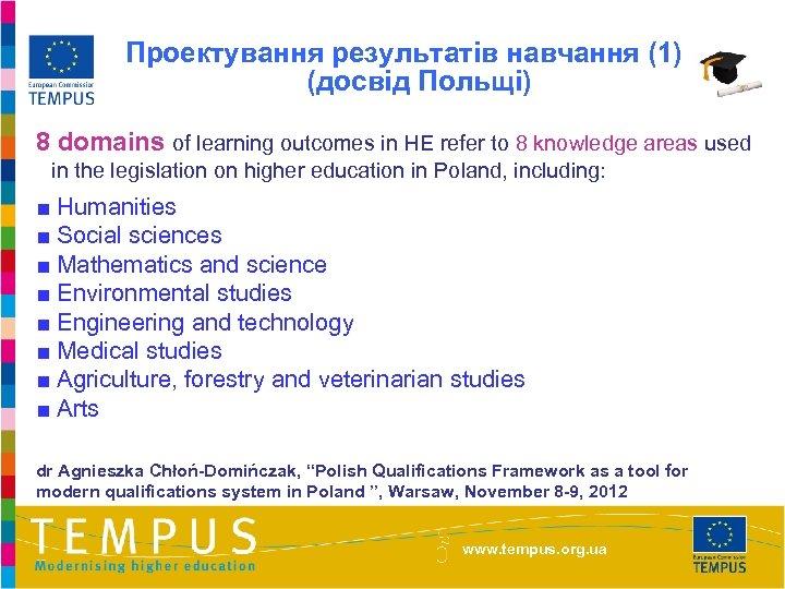 Проектування результатів навчання (1) (досвід Польщі) 8 domains of learning outcomes in HE refer