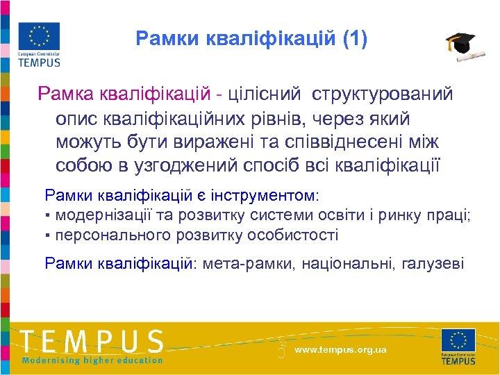 Рамки кваліфікацій (1) Рамка кваліфікацій - цілісний структурований опис кваліфікаційних рівнів, через який можуть