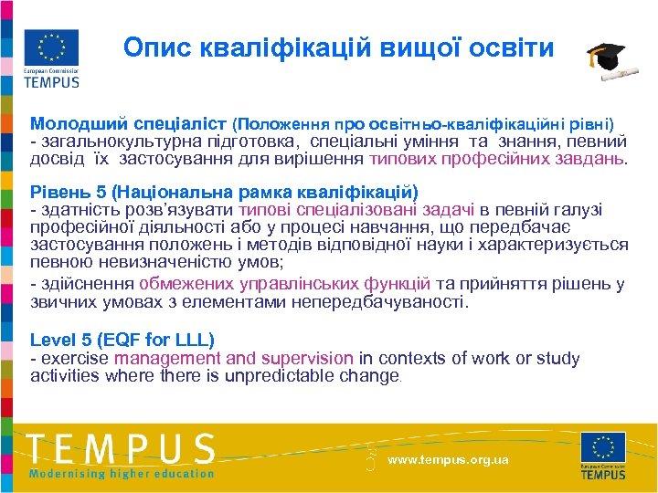 Опис кваліфікацій вищої освіти Молодший спеціаліст (Положення про освітньо-кваліфікаційні рівні) - загальнокультурна підготовка, спеціальні