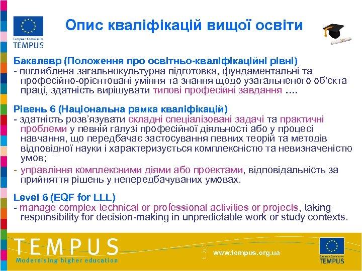 Опис кваліфікацій вищої освіти Бакалавр (Положення про освітньо-кваліфікаційні рівні) - поглиблена загальнокультурна підготовка, фундаментальні