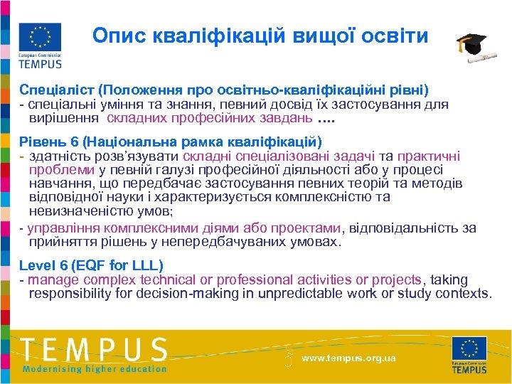 Опис кваліфікацій вищої освіти Спеціаліст (Положення про освітньо-кваліфікаційні рівні) - спеціальні уміння та знання,