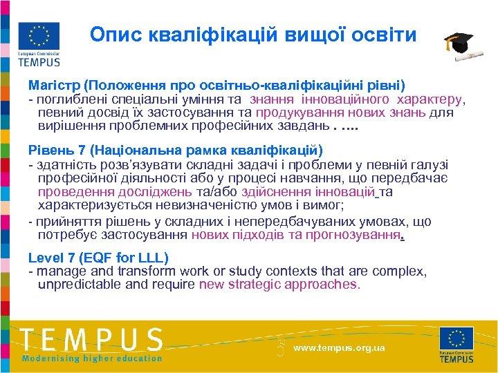 Опис кваліфікацій вищої освіти Магістр (Положення про освітньо-кваліфікаційні рівні) - поглиблені спеціальні уміння та