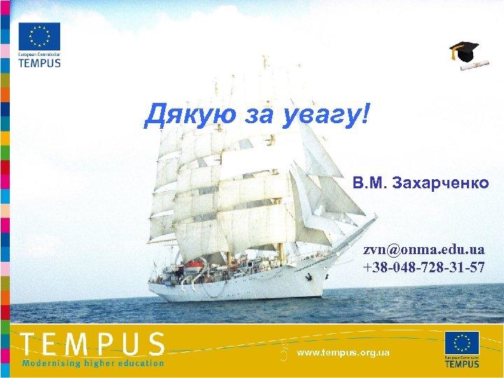Дякую за увагу! В. М. Захарченко zvn@onma. edu. ua +38 -048 -728 -31 -57