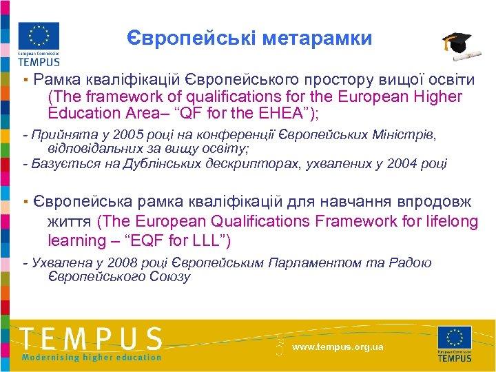 Європейські метарамки ▪ Рамка кваліфікацій Європейського простору вищої освіти (The framework of qualifications for