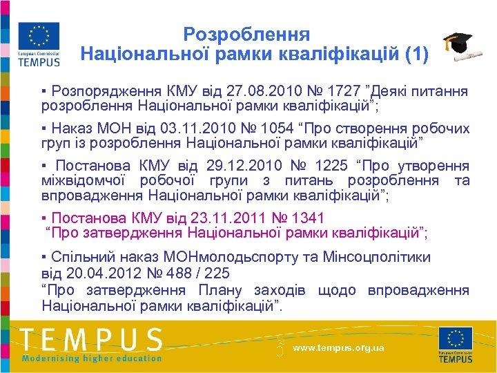 Розроблення Національної рамки кваліфікацій (1) ▪ Розпорядження КМУ від 27. 08. 2010 № 1727