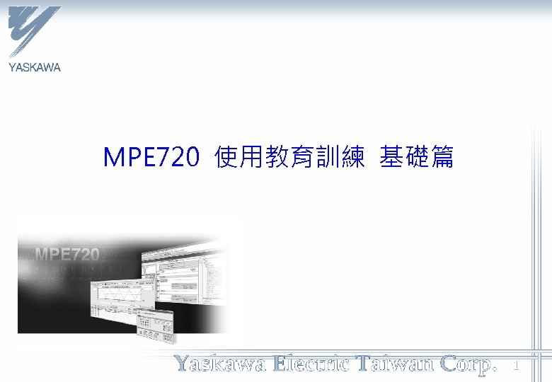 MPE 720 使用教育訓練 基礎篇 1