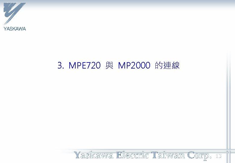 3. MPE 720 與 MP 2000 的連線 13