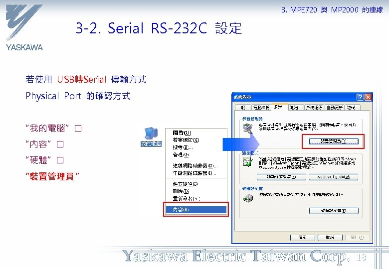 3. MPE 720 與 MP 2000 的連線 3 -2. Serial RS-232 C 設定 若使用