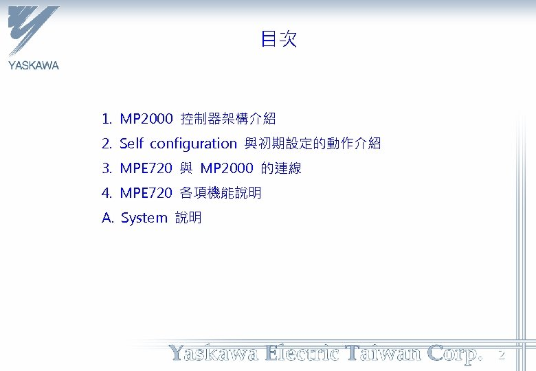 目次 1. MP 2000 控制器架構介紹 2. Self configuration 與初期設定的動作介紹 3. MPE 720 與 MP
