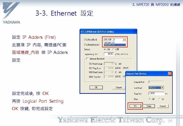 3. MPE 720 與 MP 2000 的連線 3 -3. Ethernet 設定 設定 IP Adders