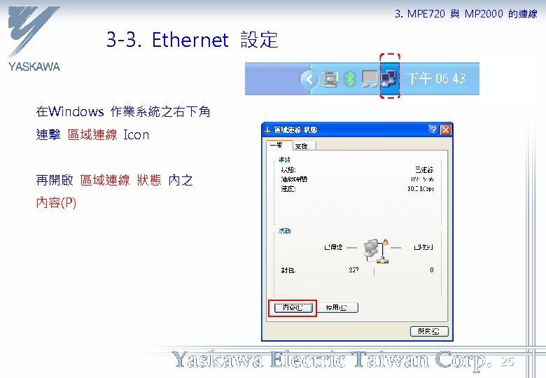 3. MPE 720 與 MP 2000 的連線 3 -3. Ethernet 設定 在Windows 作業系統之右下角 連擊